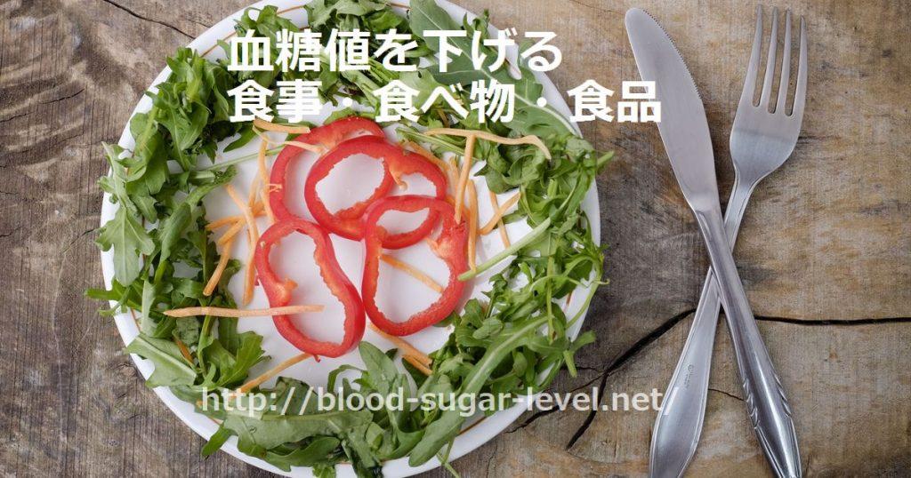 血糖値を下げる食事・食べ物・食品
