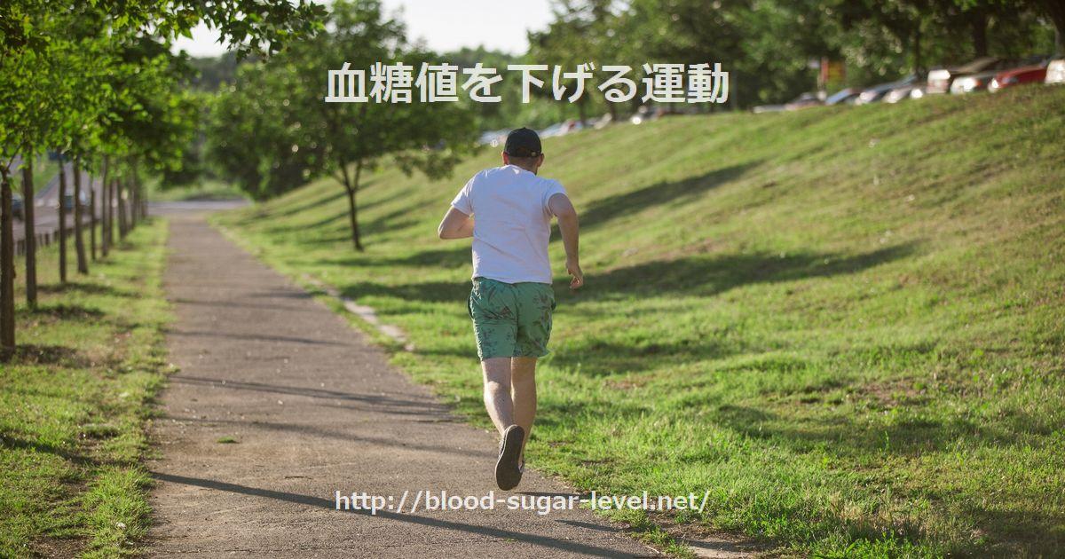 血糖値を下げる運動その一、有酸素運動。ジョギングをする男性