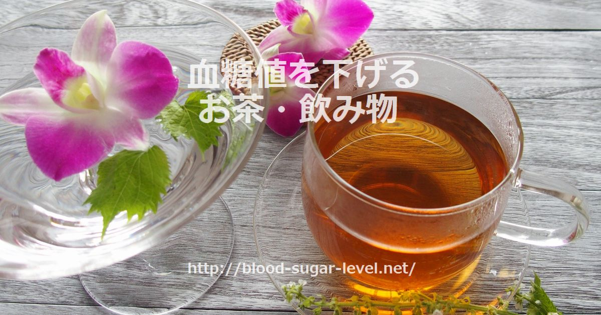 血糖値を下げるお茶・飲み物