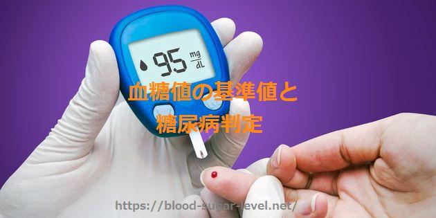 血糖値の基準値と糖尿病判定