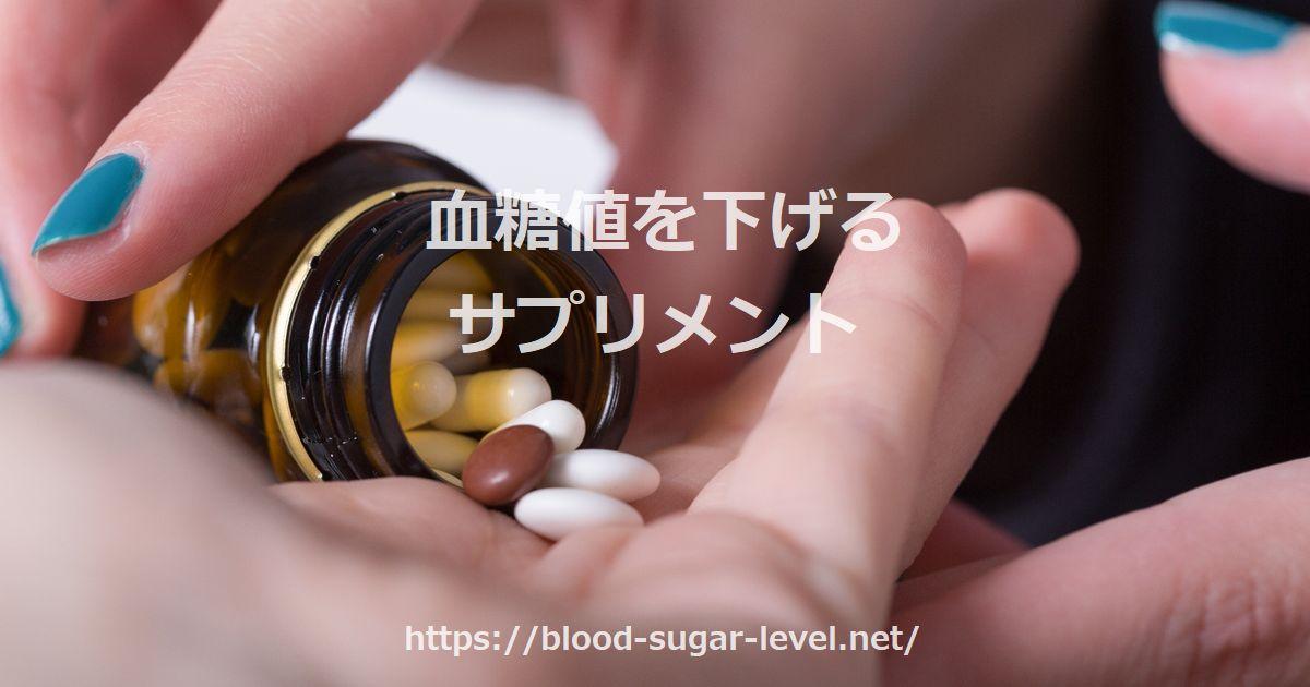 血糖値を下げるサプリメント