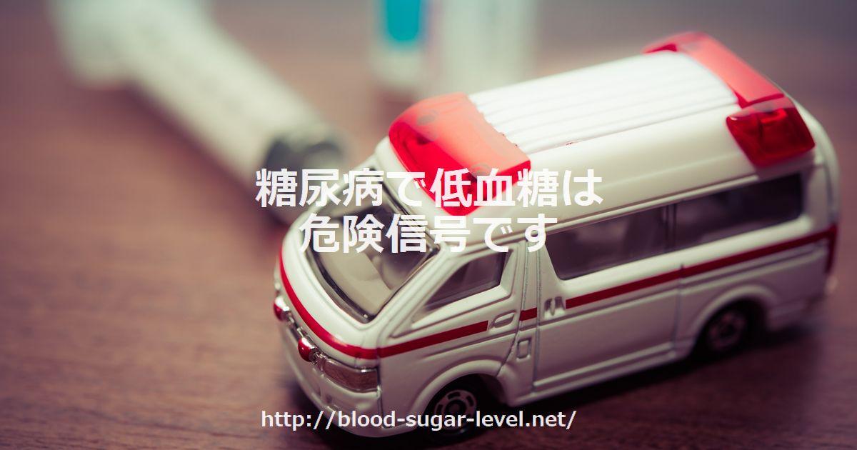糖尿病における低血糖