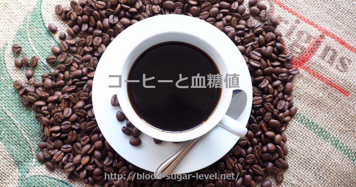 コーヒーと血糖値・糖尿病