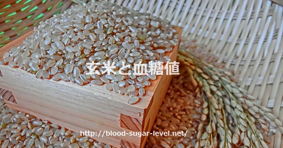 玄米と血糖値