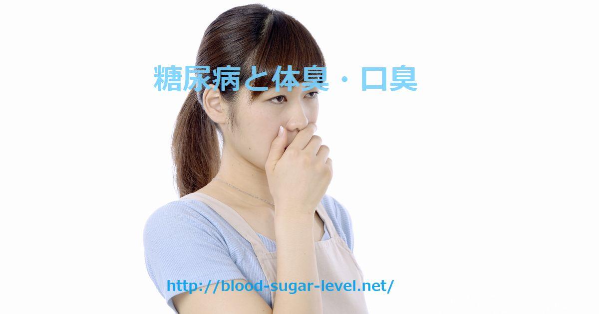糖尿病と体臭・口臭