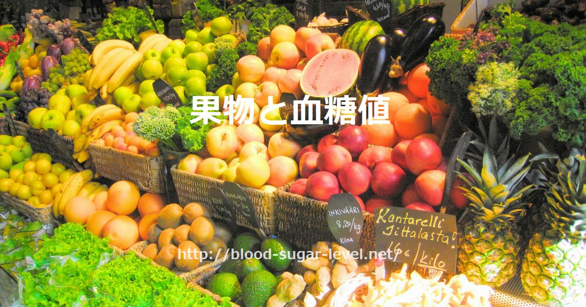 果物(フルーツ)と血糖値