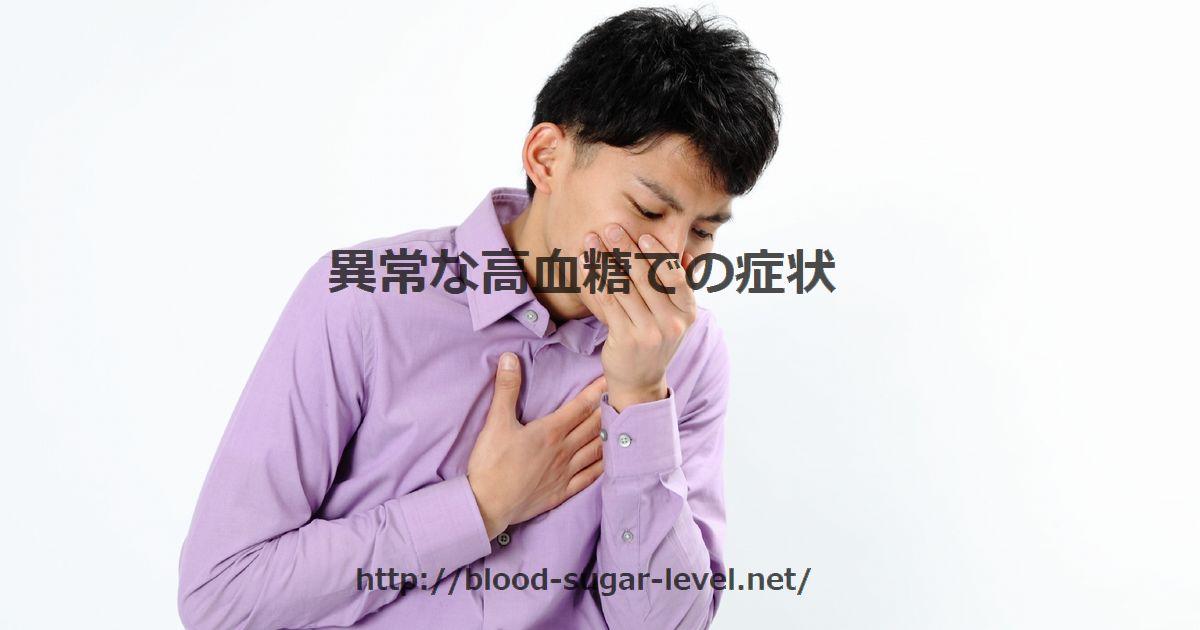 異常な高血糖での症状
