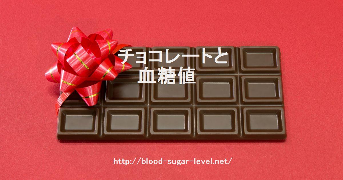 チョコレートと血糖値