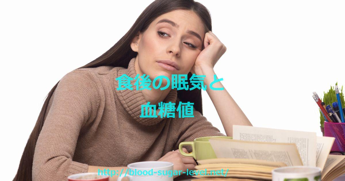 食後の眠気と血糖値