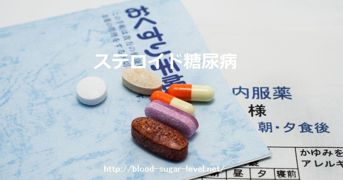 ステロイド糖尿病