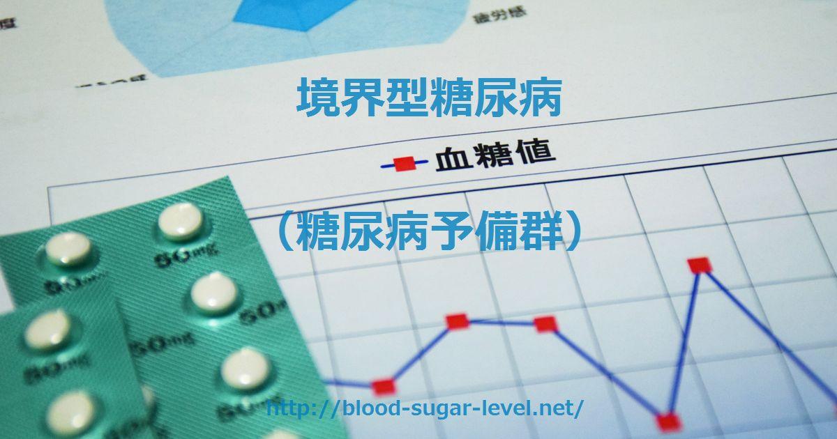 境界型糖尿病(糖尿病予備群)