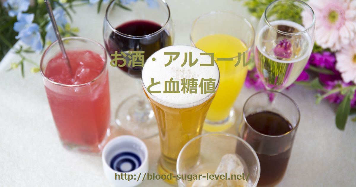 お酒・アルコールと血糖値、糖尿病