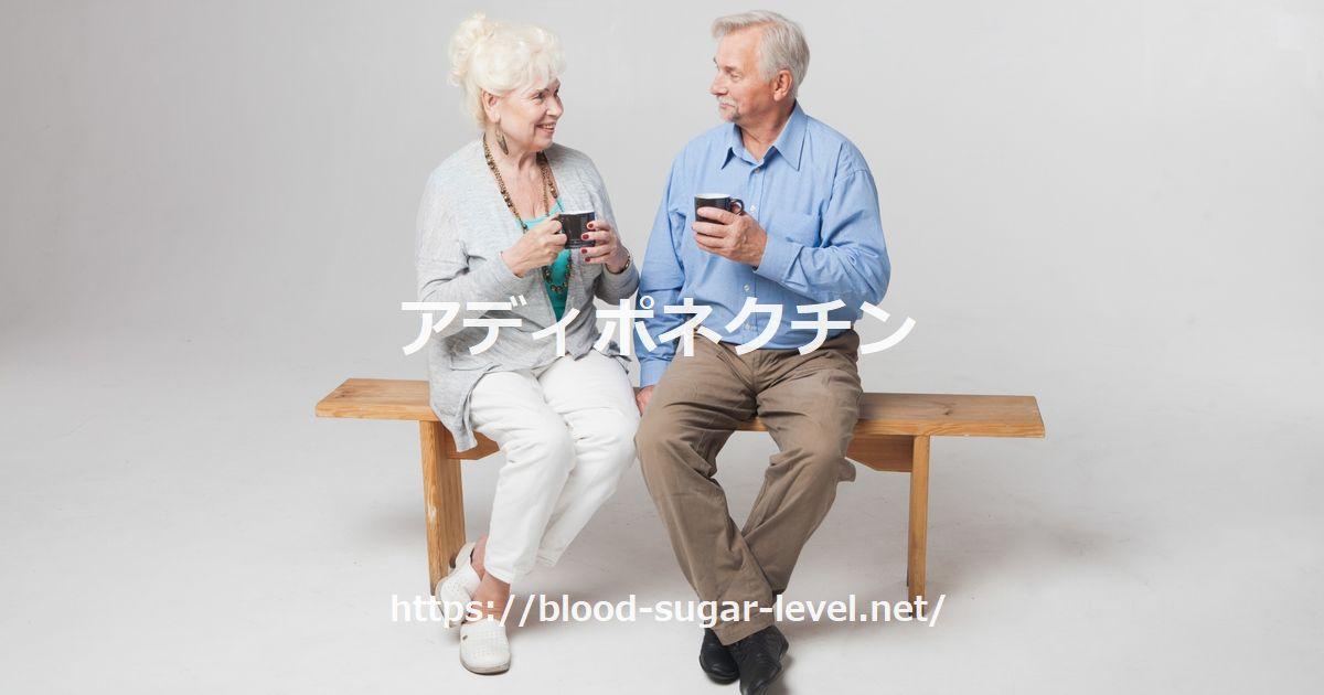 アディポネクチンで元気な老夫婦