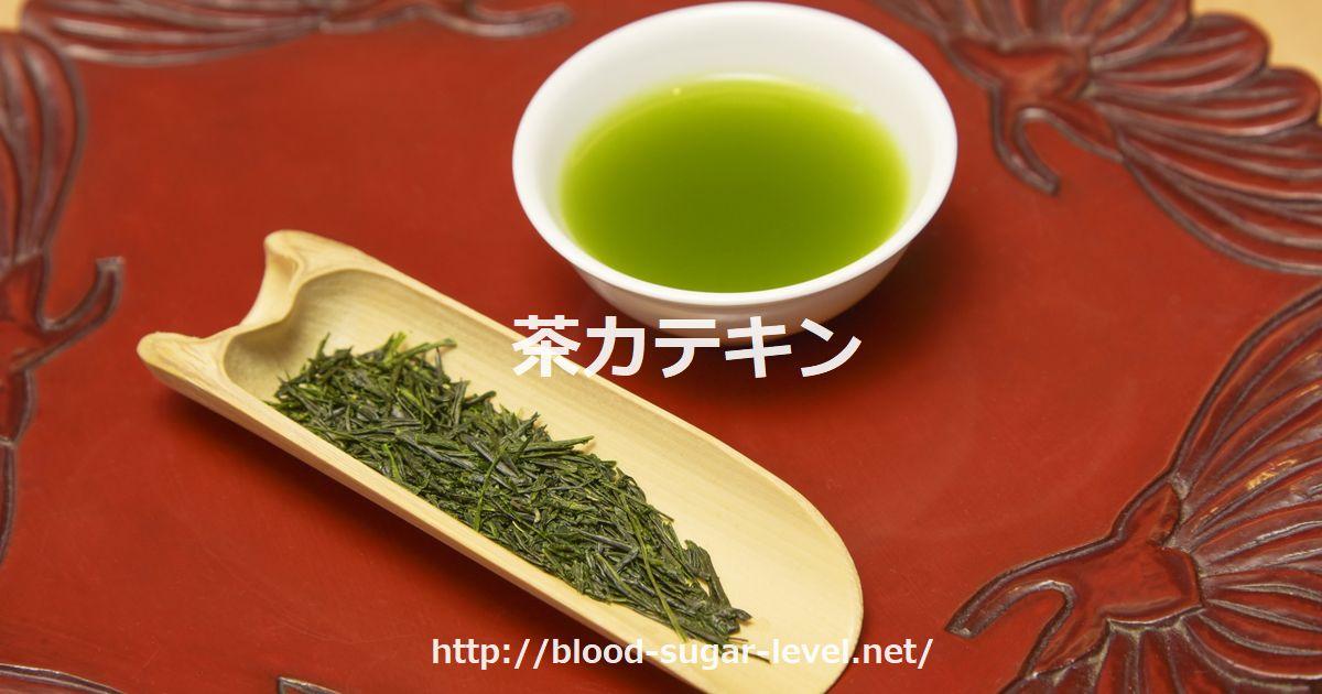 茶カテキンと血糖値