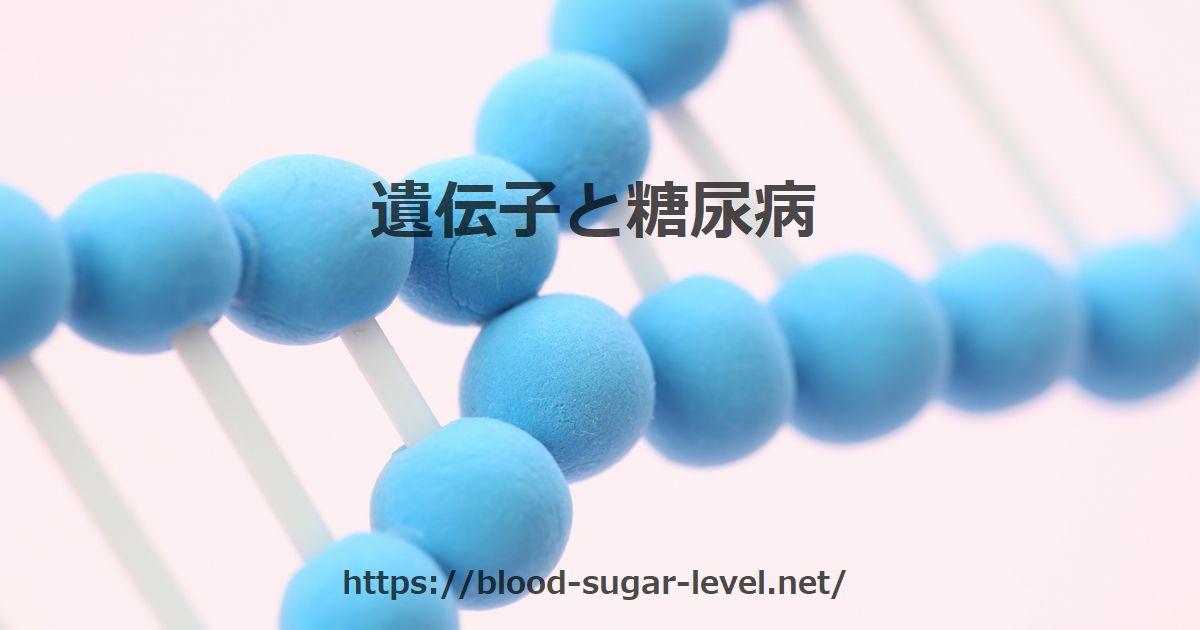 遺伝子と糖尿病