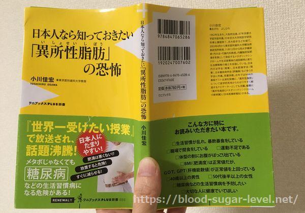 日本人なら知っておきたい「異所性脂肪」の恐怖