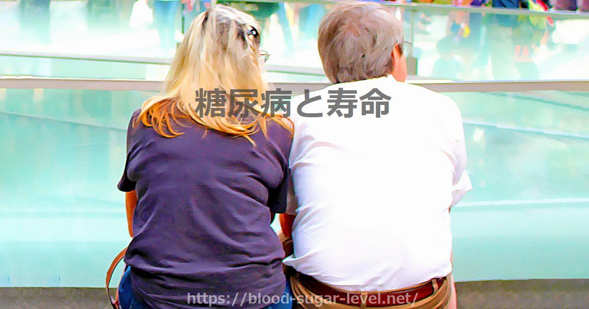 糖尿病と寿命