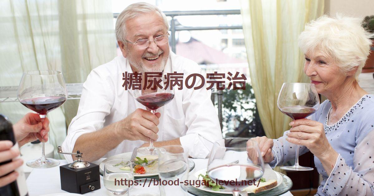 糖尿病の完治