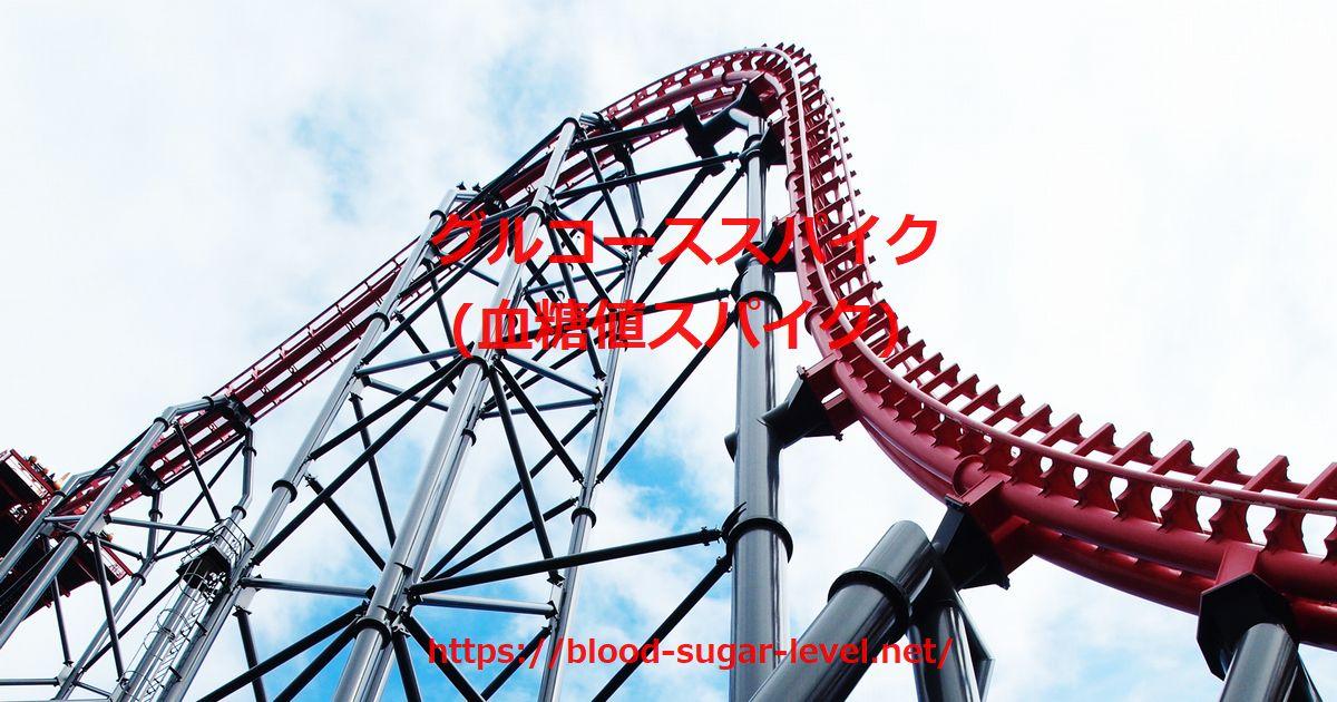 血糖値スパイク(グルコーススパイク)